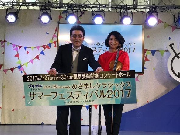 高嶋ちさ子×軽部真一 『めざましクラシックス』フェス開催決定 ゲストに小田和正ら有名アーティストも
