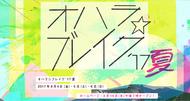 音楽&アートフェスティバル『オハラ☆ブレイク』今年も開催決定