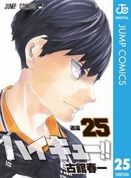 「ハイキュー!!」25巻がシリーズ通算8作目のコミック部門首位獲得、前作の最高週間売上を上回る好スタート