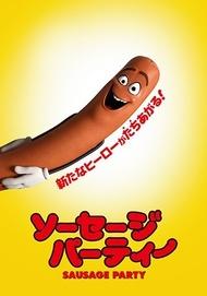 【アニメランキング】R指定の大人向けコメディアニメ「ソーセージ・パーティー」が1位獲得