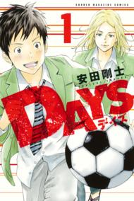 感動シーンの連続!今一番アツイサッカー漫画「DAYS」の魅力、名言の数々に感動が甦る
