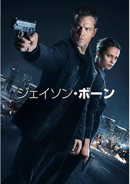 マット・デイモン主演『ジェイソン・ボーン』がシリーズ初のBD総合首位獲得