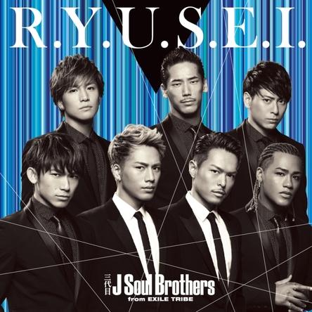 有料音楽配信でミリオン認定となった三代目 J Soul Brothers from EXILE TRIBE「R.Y.U.S.E.I.」(2014年6月25日配信開始/エイベックス・ミュージック・クリエイティヴ)