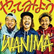 WANIMAが歌うau三太郎シリーズ「やってみよう」篇CMソングが大ヒット!7日連続首位獲得