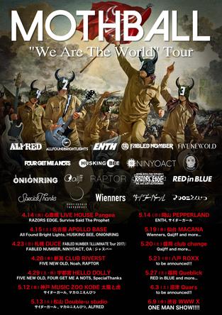 MOTHBALL、全国ツアーのゲストバンド第二弾が解禁 FOUR GET ME A NOTS、サイダーガール 、マカロニえんぴつら8組