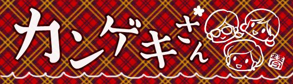 舞台ファンあるあるが満載! イラスト連載『カンゲキさん』vol.6/木村琴々