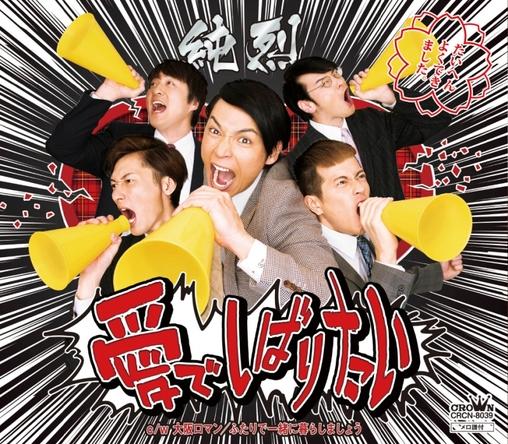 オリコン週間シングルランキング初登場5位を獲得した、純烈の最新シングル「愛でしばりたい」(日本クラウン/3月14日発売) ※写真はタイプAジャケット