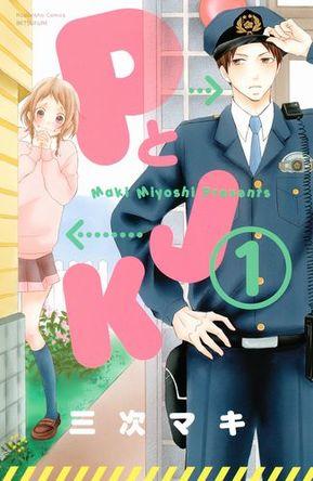 【マンガランキング】女子高生と警察官が!禁断の胸キュンラブコメディ「PとJK」初の首位に!