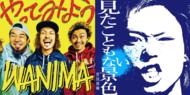 au三太郎シリーズCMソングが上位独占!WANIMAに続き、菅田将暉が歌う「見たこともない景色」も大ヒット