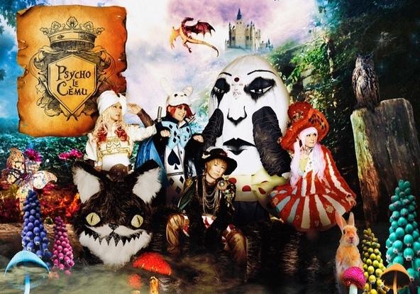 サイコ・ル・シェイム、最新シングルリリースイベントの日程が決定 発売日にニコラジ生出演も