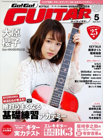 『Go!Go!GUITAR』5月号、表紙