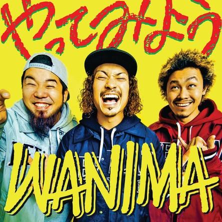 【音楽ランキング】鬼ちゃん猛追及ばずWANIMA「やってみよう」が2週連続の首位獲得だ!