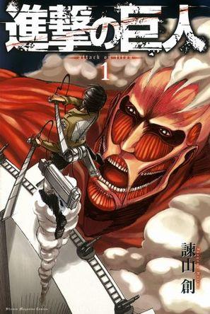【マンガランキング】アニメや舞台と話題豊富な「進撃の巨人」が首位獲得