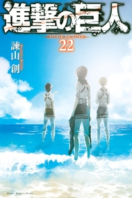 TVアニメ2期放送開始「進撃の巨人」22巻が13作連続・通算17作目のコミック部門首位獲得