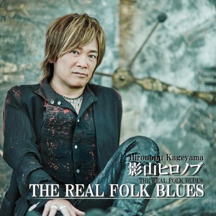 デビュー40周年の影山ヒロノブが「カウボーイビバップ」ED曲をカバー、コーラスには松澤由美が参加
