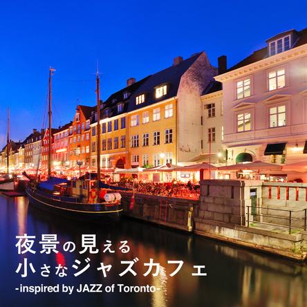 2017年4月19日付music.jp週間ハイレゾアルバムランキング/第1位 V.A.「夜景の見える小さなジャズカフェ」ジャケット画像