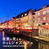 【ハイレゾアルバムランキング】三森すずこ届かず、「夜景の見える小さなジャズカフェ」が4週間ぶりの首位復活