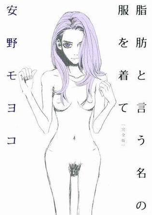 【マンガランキング】安野モヨコの「脂肪と言う名の服を着て」の完全版が首位獲得