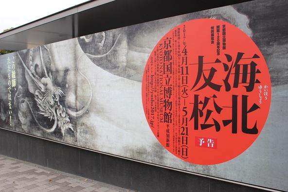 過去最大にして最高、謎多い桃山の巨匠に迫る『海北友松展』をレポート