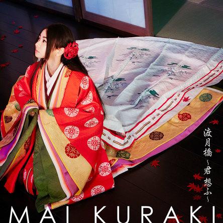 【音楽ランキング】話題!十二単姿の倉木麻衣「渡月橋 〜君 想ふ〜」が初登場1位を獲得