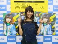 元AKB48宮澤佐江、総選挙予想は「指原を抜かせる人はいない」投票は絶対しないと断言