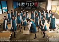欅坂46主演ミステリードラマの予告映像&メインビジュアル解禁、人気YouTuberのヒカルら4組の出演も決定