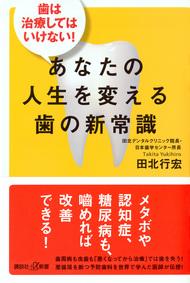 【世界の常識】仕事も子育ても「歯が人生を決める」。日本だけなぜ汚いままなのか?