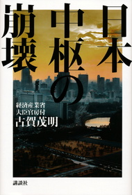 講談社社員 人生の1冊【17】日本を震撼させたベストセラー『日本中枢の崩壊』