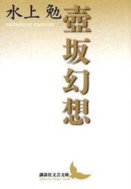 【名作発見】霊験で視力回復する寺が、最先端の流行だった時代(水上勉)