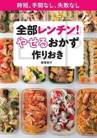 柳澤英子「やせるおかず」シリーズが美容・ダイエット部門TOP5を独占、作家別売上でも2016年年間に続いて首位獲得