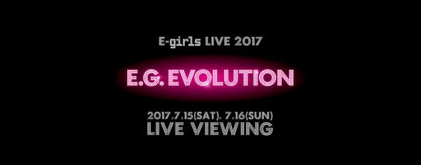 E-girls LIVE 2017 〜E.G. EVOLUTION〜 ライブビューイング開催決定!