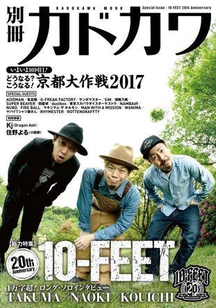 「10-FEETの20年」「京都大作戦の10回目」にフォーカス、10‐FEETのすべてに迫る総力本に住野よる寄稿も