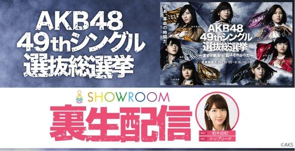 『第9回AKB48総選挙SHOWROOM裏生配信SP』