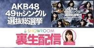 番組MCは柏木由紀!AKB48総選挙裏生配信決定、総選挙ランクイン直後のメンバーと貴重なトークを展開