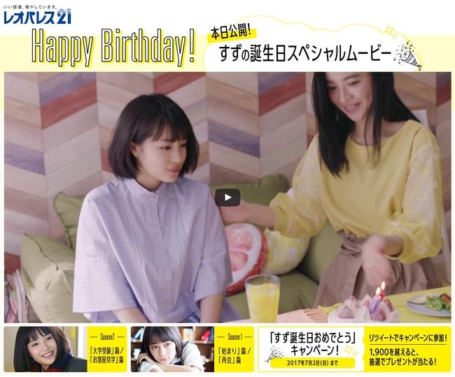 レオパレス21『広瀬すず誕生日スペシャル動画』より