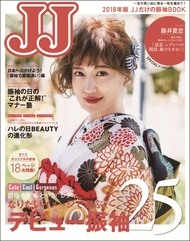 E-girls藤井夏恋が美しい振袖姿を披露!今年成人式を迎えた藤井の独占インタビューも
