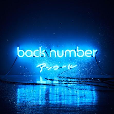 back number初のベスト盤が2017年上半期アルバムランキング3位獲得、デジタルアルバムでは2位に