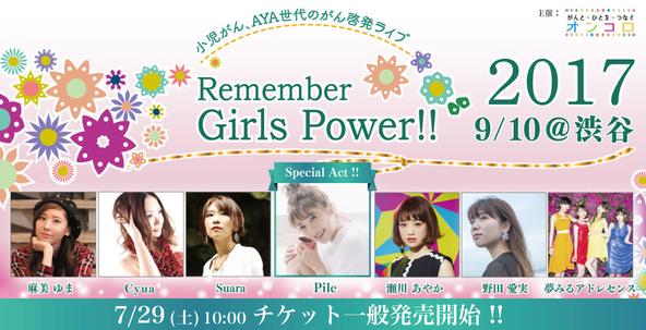 麻美ゆま・夢アド・Pile・Suaraらが出演、チャリティーライブ「Remember Girls Power !! 2017」が開催