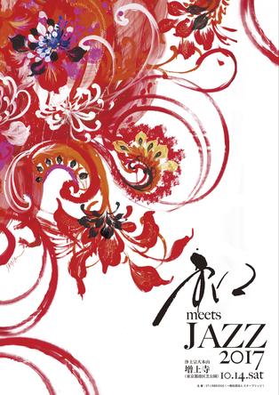JAZZと和文化の一万人フェス!『和 Meets JAZZ』2017: 今年10月に増上寺で開催決定! (1)