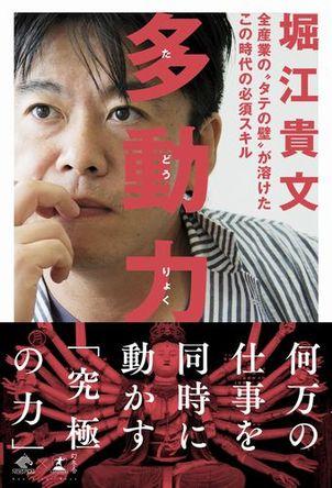 【電子書籍ランキング】堀江貴文の注目作、「多動力」が首位を獲得