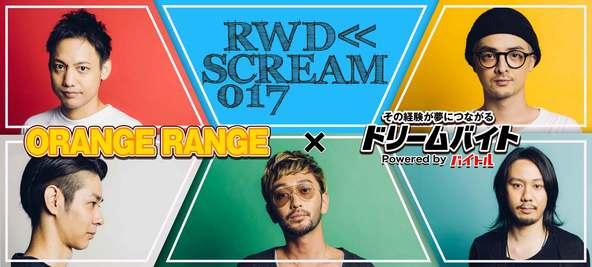 「RWD← SCREAM 017」ツアーファイナルに密着!『ORANGE RANGE』をサポートするアルバイトを緊急募集