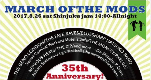 閉店が発表された伝説のライブハウス・新宿JAMで「MARCH OF THE MODS」を実施! 記念ライブ盤制作も