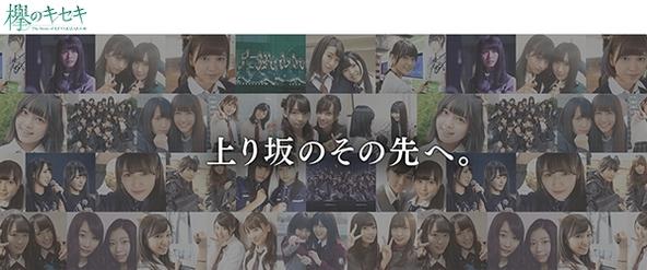 欅坂46初となる公式ゲームアプリ『欅のキセキ』、秋元康がサウンドプロデューサーに