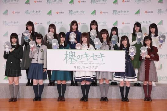 欅坂46の軌跡をたどる公式ゲームアプリに菅井友香、長濱ねる、渡辺梨加らメンバーも感激「すごい!たのしみ!」