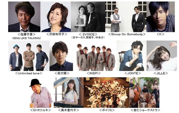 佐藤竹善、森大輔、高木里代子、INSPi、JONTE、Kら豪華アーティストが日替わり出演!銀座の街が音楽で溢れる1週間