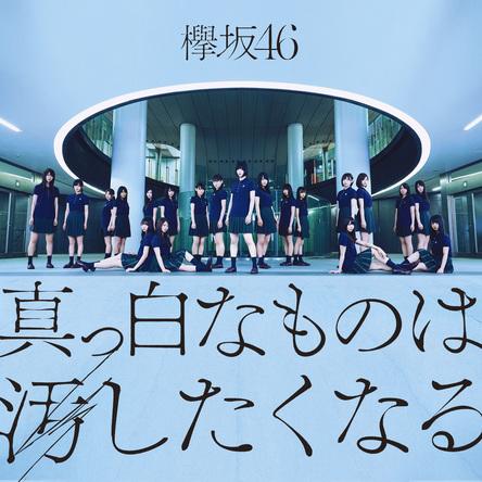 【ハイレゾアルバムランキング】欅坂46が「真っ白なものは汚したくなる」で1位2位を独占