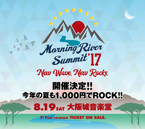 チケット代はなんと1000円!大阪城音楽堂で開催「MORNING RIVER SUMMIT」全出演バンド発表