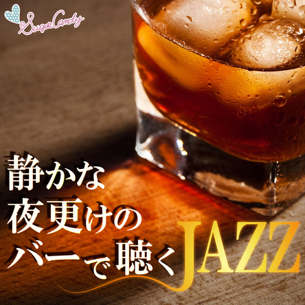 【ハイレゾアルバムランキング】オトナの世界が開花、JAZZ系アルバム2枚が1位2位を獲得