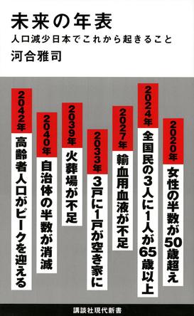 恐るべき人口減少の実態とは?「未来の年表」が初の新書部門首位獲得