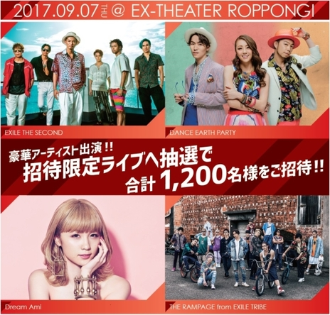 EXILE THE SECOND、Dream Ami、THE RAMPAGEら出演ライブイベント「IT'S YOUR STAGE」が開催